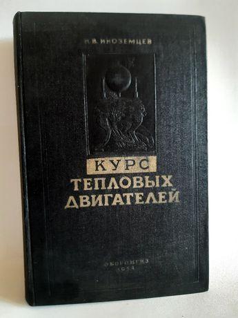 Стара Руска техническа литература 1954г Курс топли Двигатели