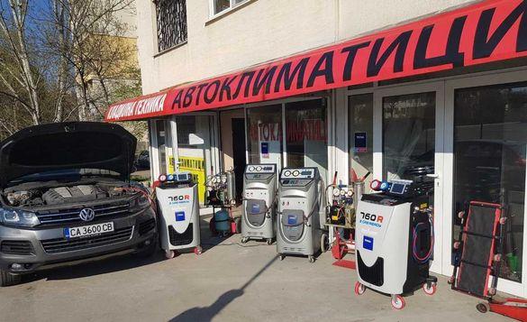 Ремонт и зареждане на автоклиматици