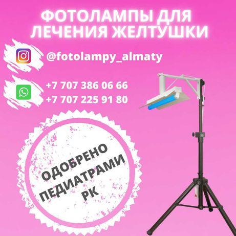Фотолампы для лечения физиологической желтухи/ самый безопасный вид.