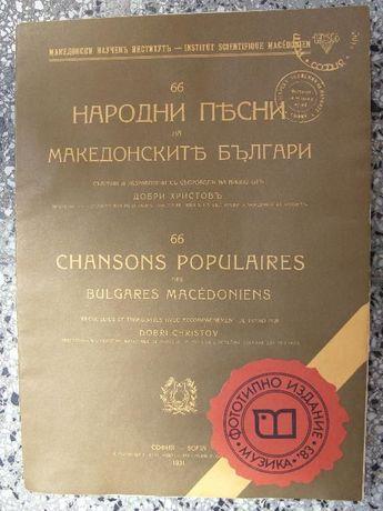 """Уникално преиздание от изд. """"Музика"""" - 1983 г."""