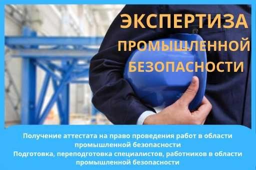 Промышленная безопасность - Экспертизы - Декларации - Аттестат