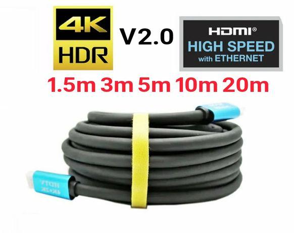 HDMI кабели 4к v2.0 разной длинны. Алматы