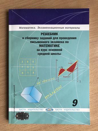Решебник к сборнику заданий для экзаменов по математике