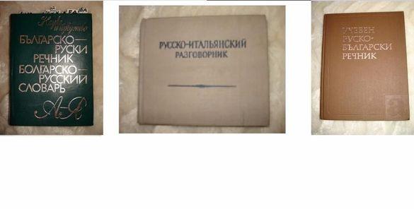 Продавам речници и граматика по руски език
