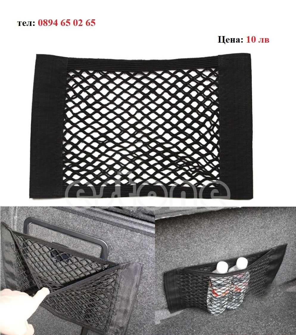 Еластична мрежа/Органайзер за багажник