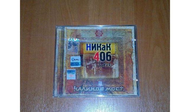 Продам cd Калинов Мост,J.LO,Квартал,Around The World,Five Seasons,RHCP