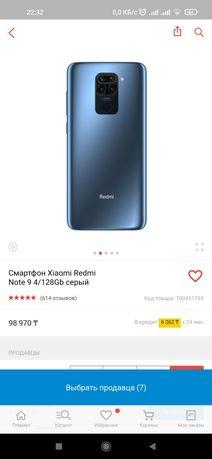 Срочно продам смартфон Xiaomi Redmi Note 9 128 gb