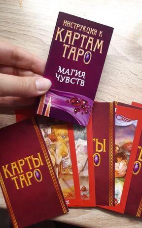 """Карты Таро """"Магия чувств"""", новые в упаковке"""