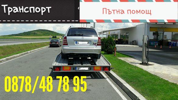 Пътна помощ Транспорт на автомобили