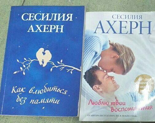 книгиСесилия Ахерн