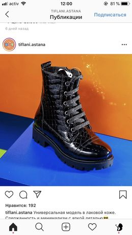Продаю детские осенние ботинки от фирмы Tifflani