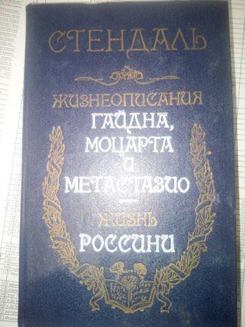 Книги Стендаль(Stendhal)