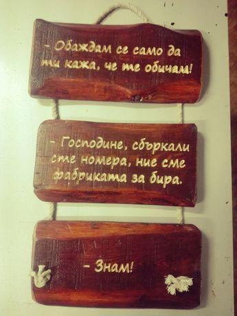 """Дърворезба """"Бира"""""""