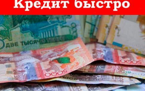 B каждом городе Казахстана, наличкой без залога