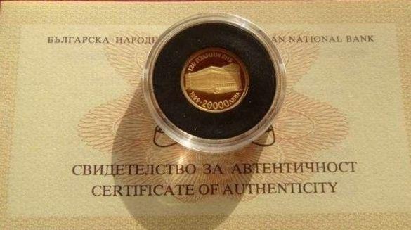 Златна Монета 120г. Българска народна банка 1999г.