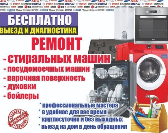Ремонт стиральных машин, варочная поверхность и духовые шкафы