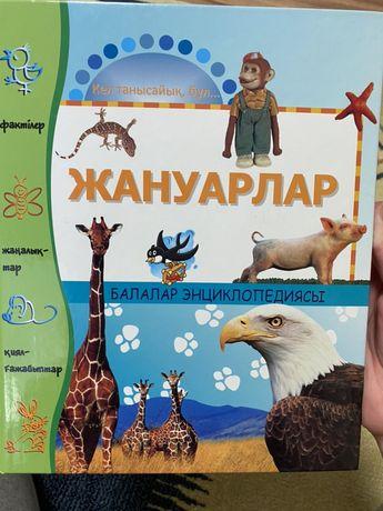 Детская энциклопедия «Жануарлар»