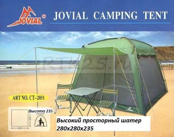 Просторная палатка шатер на 4-6 персон для отдыха на природе в подарок
