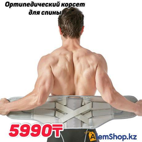 Ортипедический Корсет для спины. Доставка по городу  и РК
