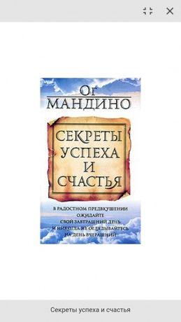 """Ог Мандино """"Секреты успеха и счастья """""""