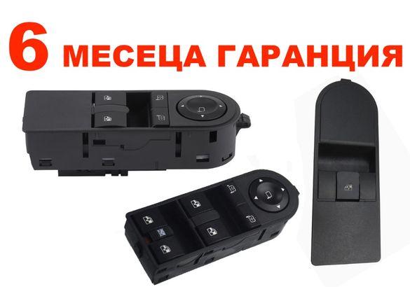 Бутони за ел. стъкла Opel Astra H, Zafira B / Опел Астра Х , Зафира Б