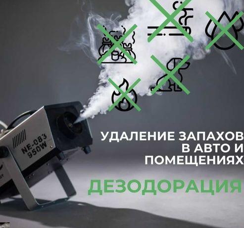 Дезодорация помешений. Уничтожение запахов. Ароматизация