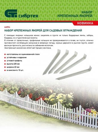 Колышки для палатки, 10 шт Сибртех. Россия