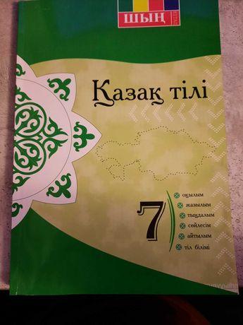 Продам книгу Казахский язык 7 класс / Қазақ тілі 7 сынып