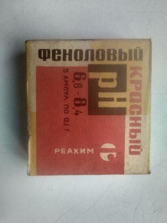 Индикатор феноловый красный(ph indicator) .
