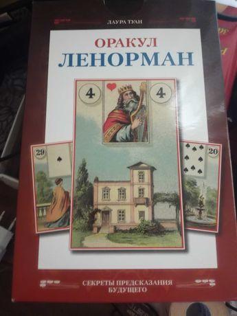 Продается карты оракул ленорман