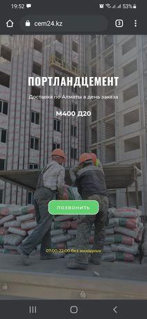 Цемент бесплатная доставка по г.Алматы