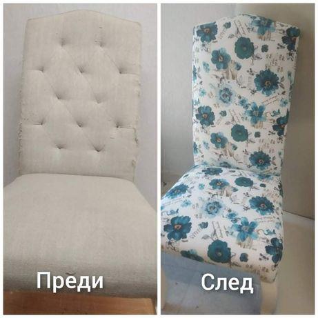 Тапициране на мека мебел
