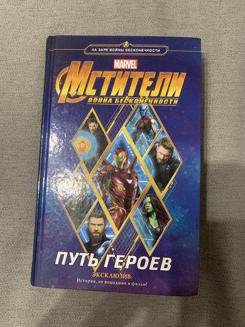 Книга Марвел Война бесконечности : Путь героев