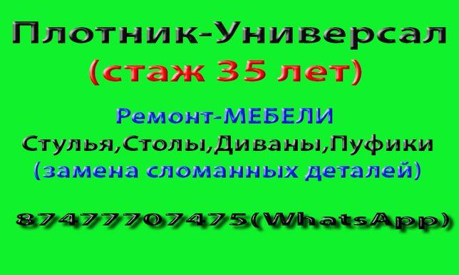 Ремонт стульев-стаж 35 лет-Стулья,Столы,Диваны,Пуфики