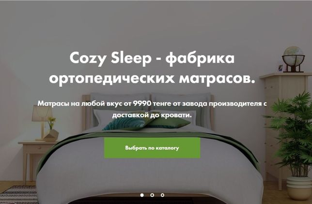 Cozy Sleep - фабрика ортопедических матрасов.