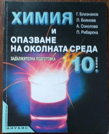 Химия за 10 клас