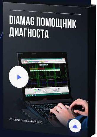 ОНЛАЙН-КУРС Diamag 2 помощник диагноста работа прибором