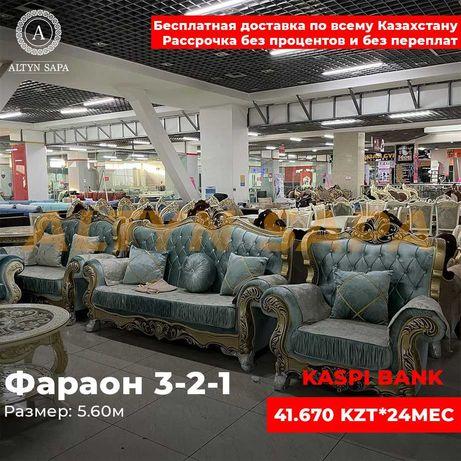 """""""ФАРАОН"""" 3-2-1 диван"""