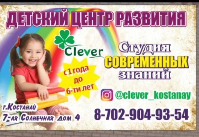 Детская студия Клевер