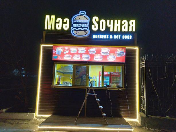 Наружная реклама объёмные буквы жанатын ариптер..