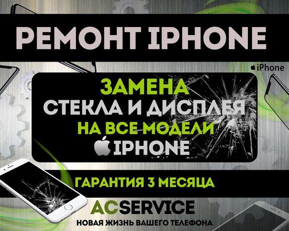 26.Замена стекла дисплея iPhone SE 5 6s 7 8 11 X XS 12 Max XR Pro Plus