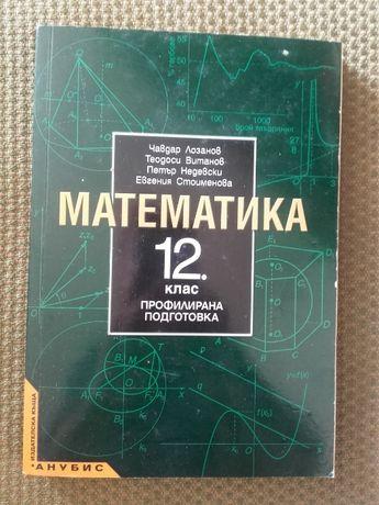 Учебници за 12клас