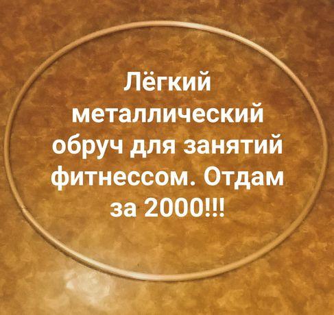 Крутой обруч за 2000