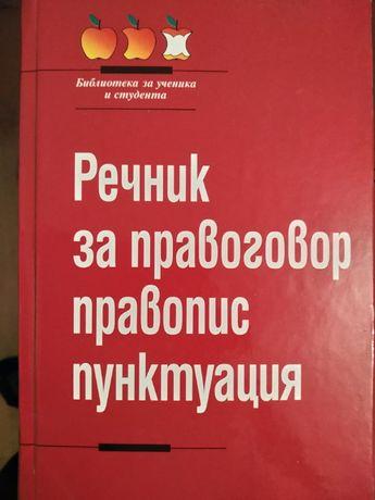 Продавам Речник за правоговор, правопис и пунктуация