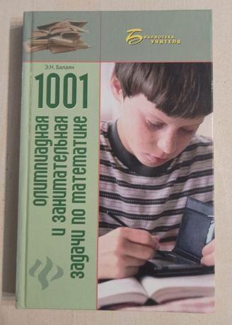 Учебник 1001 олимпиадная задача по математике. Э.Н. Балаян. Новый.