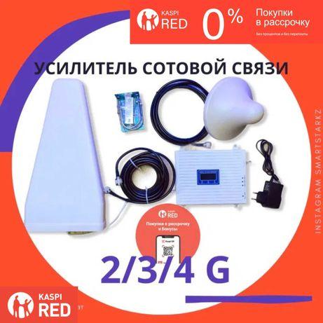 Усилитель сотовой связи 2G/3G/4G в рассрочку доставляем в ШЫМКЕНТ