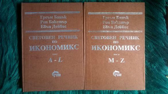 речник по Икономикс световен 2 тома