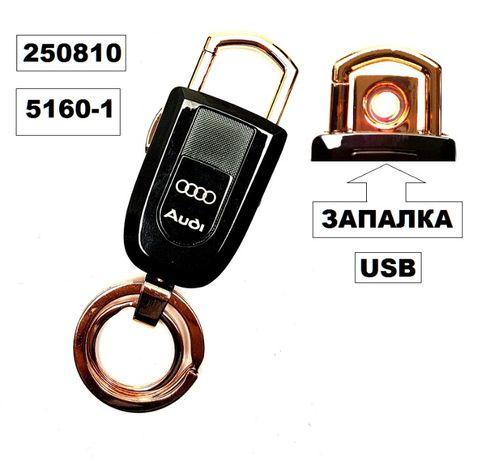 Ключодържател + запалка с USB Audi -5160-1