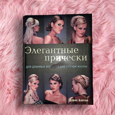 Книга «Элегантные причёски» (подарок для стилиста-парикмахера)