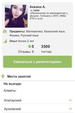 РЕПЕТИТОР СО СТАЖЕМ  по математике,физике,казахскому языку